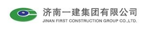 济南一建集团有限公司